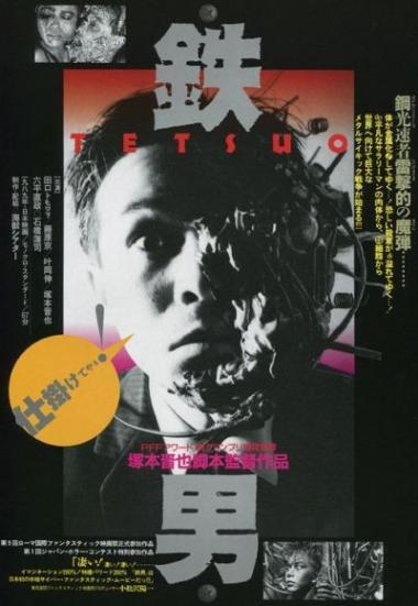 Tetsuo: The Iron Man 1989
