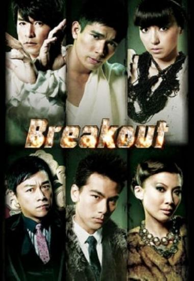 Breakout 2010