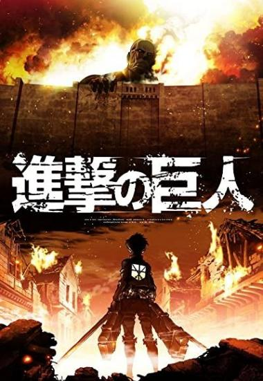 Attack on Titan 2013