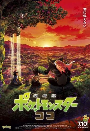 Pokémon the Movie: Secrets of the Jungle 2020
