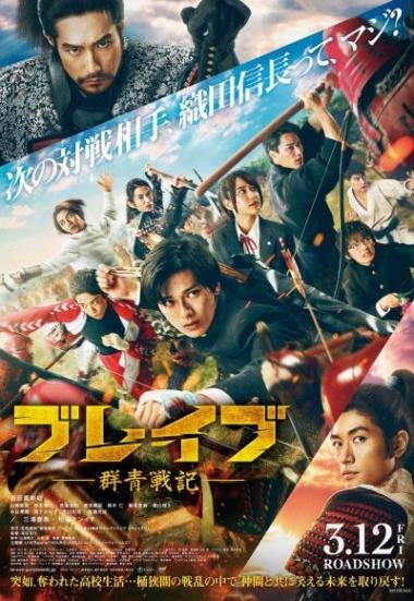 Brave: Gunjyo Senki 2021