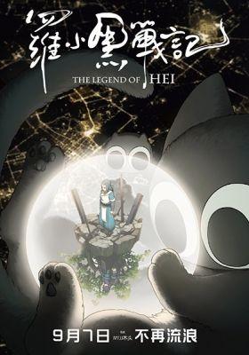 The Legend of Hei (Dub)