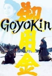 Goyokin 1969