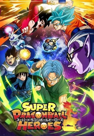 Super Dragon Ball Heroes 2018