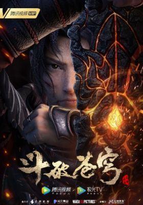 Dou Po Cangqiong: San Nian Zhi Yao