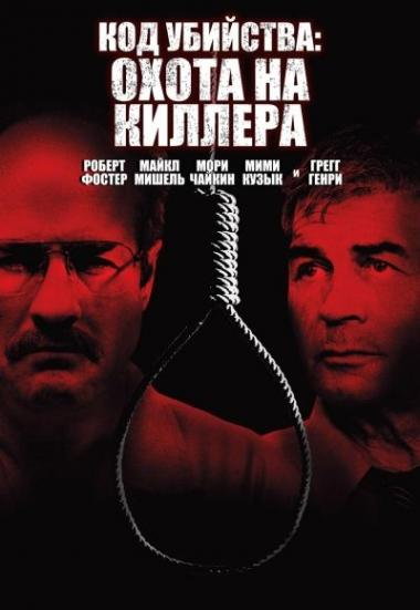 The Hunt for the BTK Killer 2005