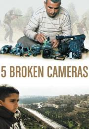 5 Broken Cameras 2011