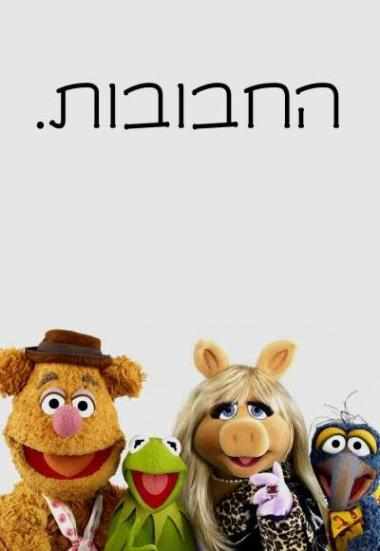 The Muppets. 2015