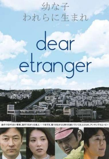 Dear Etranger 2017