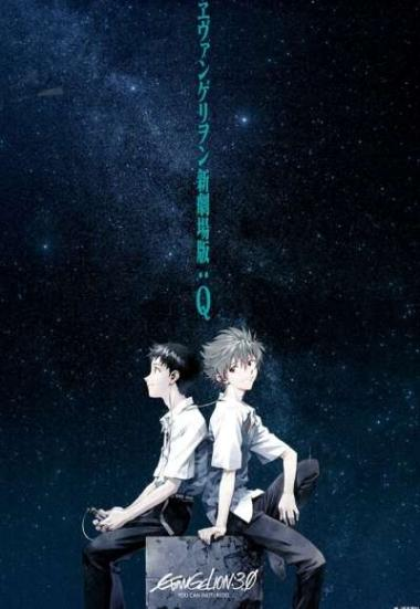 Evangelion: 3.33 You Can (Not) Redo 2012