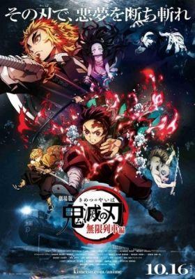 Demon Slayer: Kimetsu no Yaiba The Movie - Mugen Train (Dub)