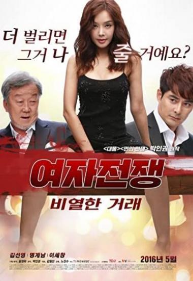 yeo-ja jeon-jaeng: bi-yeol-han geo-lae 2015
