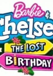 Barbie & Chelsea the Lost Birthday 2021