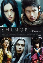 Shinobi: Heart Under Blade 2005