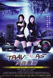 Travelers 2013