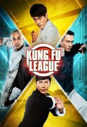 Kung Fu League 2018
