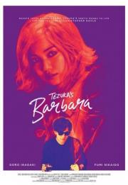 Tezuka's Barbara 2019