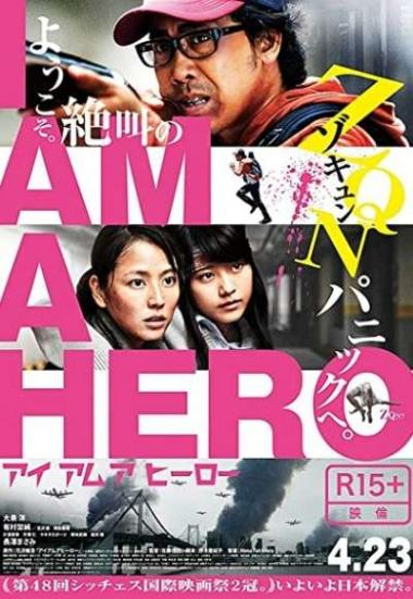 I Am a Hero 2015