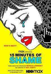 15 Minutes of Shame 2021