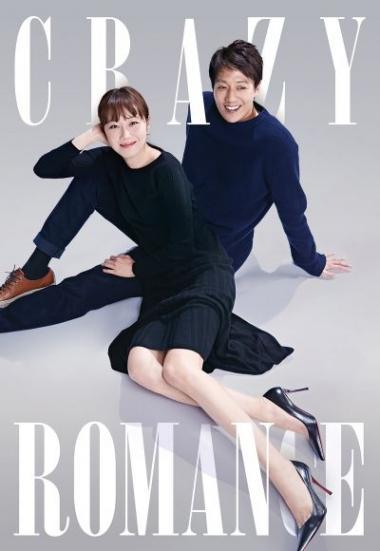 Crazy Romance 2019