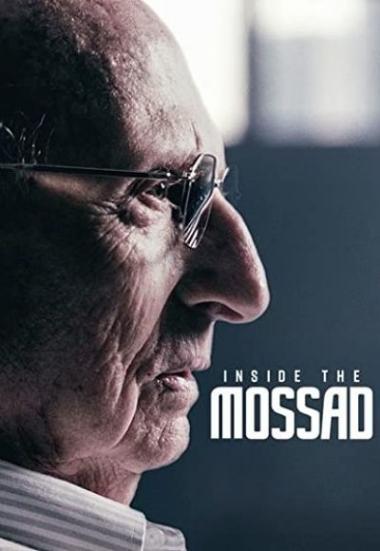 Inside the Mossad 2017