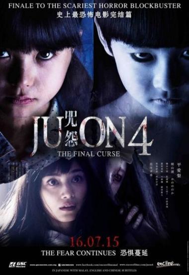 Ju-On: The Final Curse 2015