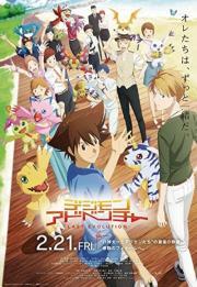 Digimon Adventure: Last Evolution Kizuna 2020