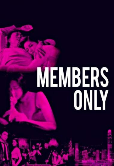 Members Only 2017