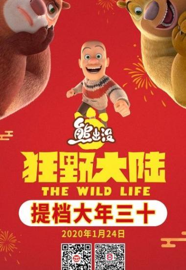 Boonie Bears: The Wild Life 2020