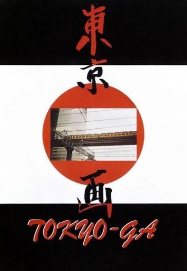 Tokyo-Ga 1985
